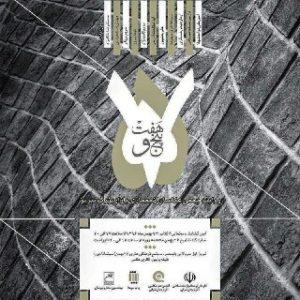 :pushpin:برگزاری نمایشگاه جمعی عکاسان با موضوع معماری بزرگ بازار تبریز