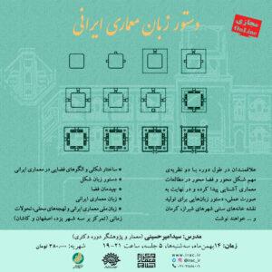 دستور-زبان-معماری-ایرانی