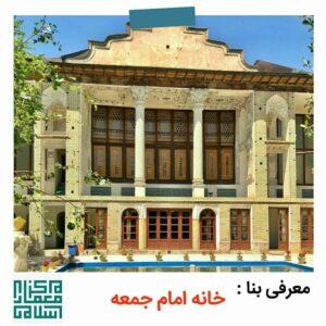 معرفی خانه تاریخی امام جمعه