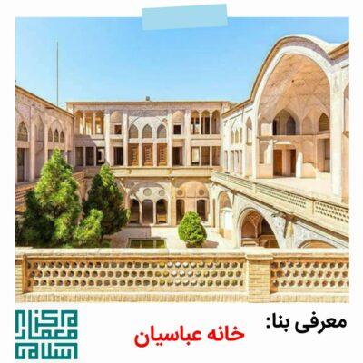 معماری ایرانی خانه تاریخی عباسیان کاشان