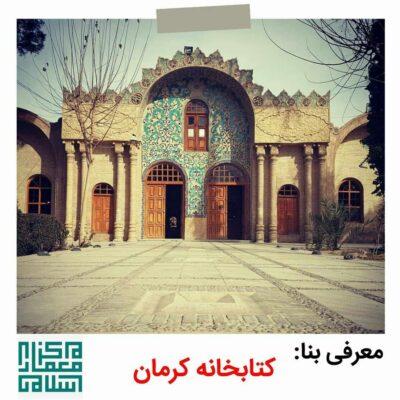 معرفی بنا کتابخانه ملی کرمان