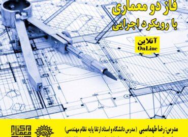 دوره فاز۲ معماری با رویکرد اجرایی