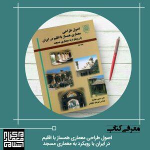 کتاب اصول طراحی معماری