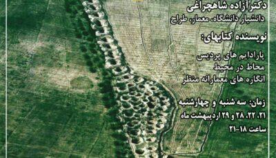 باغ در جهان ایرانی