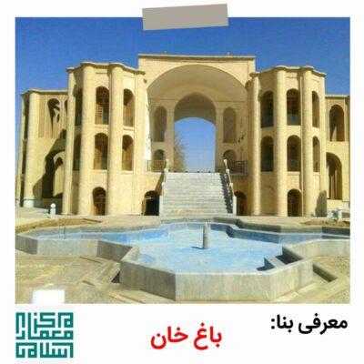 معماری ایران باغ خان یزدشهر تفت