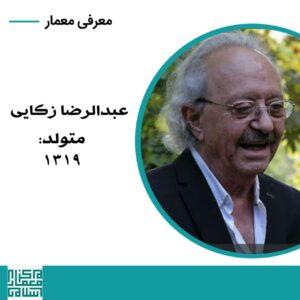زندگینامه معمار عبدالرضا زکایی