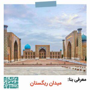 میدان ریگستان ازبکستان