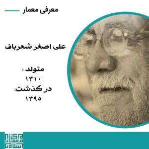 زندگینامه علی اصغر شعر باف