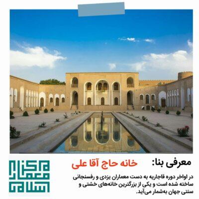 معماری ایرانی خانه حاج آقا علی