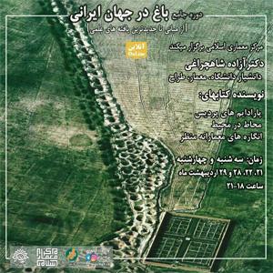 - باغ ایرانی در گذر تاریخ
