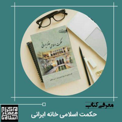 کتاب معماری حکمت اسلامی خانه ایرانی
