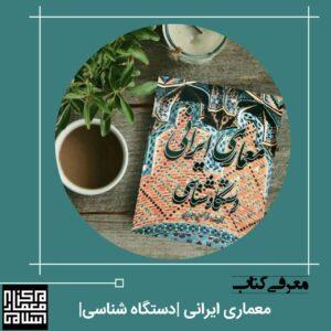 کتاب معماری ایرانی دستگاه شناسی