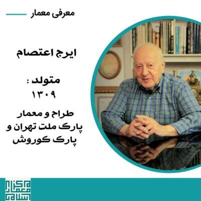 زندگینامه ایرج اعتصام