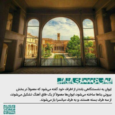 عنصر ایوان در معماری ایرانی
