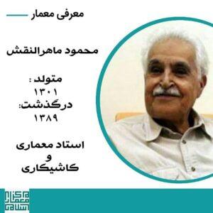 زندگینامه محمود ماهرالنقش معمار و کاشیکار