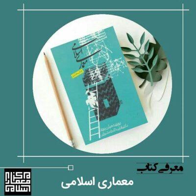 معرفی کتاب معماری اسلامی