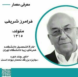 زندگینامه فرامرز شریفی معمار