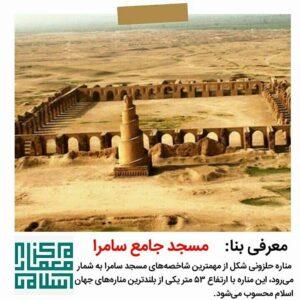 معرفی مسجد جامع سامرا