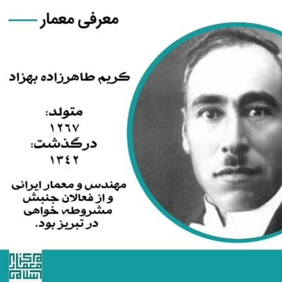 کریم طاهرزاده بهزاد