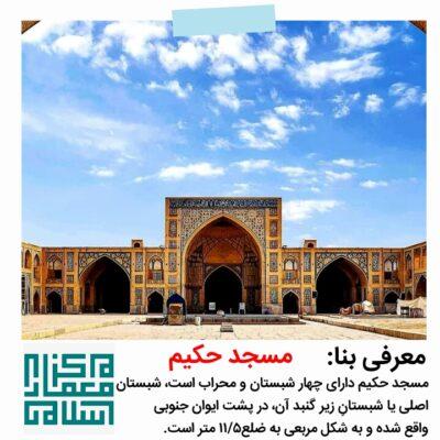 مسجد تاریخی حکیم