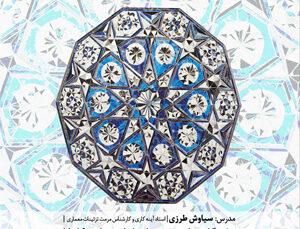 کارگاه آموزش هنر آینهکاری در معماری ایران( مقدماتی )