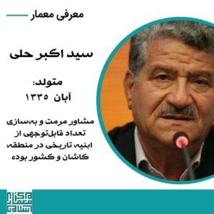 زندگینامه سید اکبر حلی معمار کاشانی