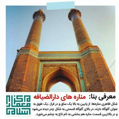 معرفی بنای منارههای دارالضیافه اصفهان
