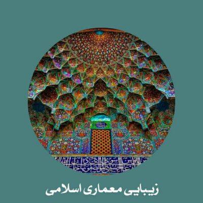 زیبایی معماری اسلامی