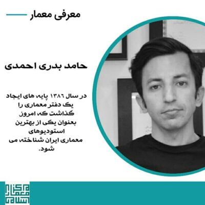 زندگینامه حامد بدری احمدی معمار