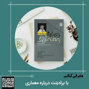 معرفی کتاب با برادبنت درباره معماری