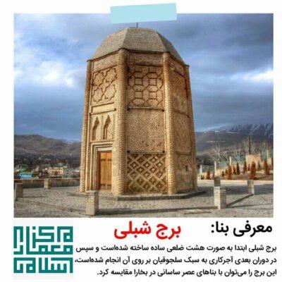 معرفی برج شیخ شبلی