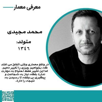 زندگینامه محمد مجیدی معمار