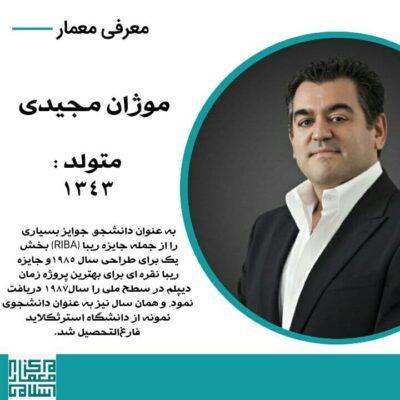 زندگینامه موژان مجیدی معمار