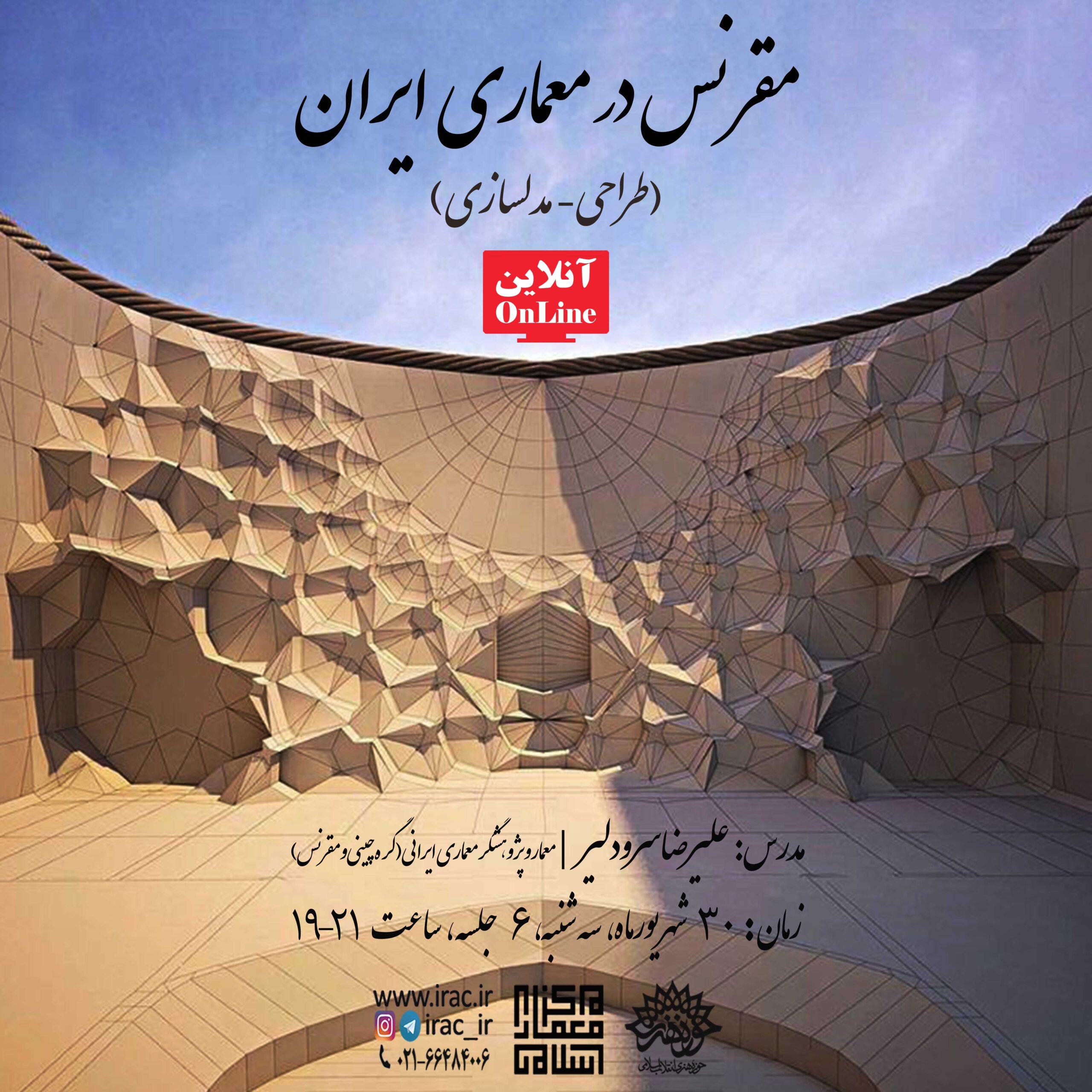 کارگاه مقرنس در معماری ایران