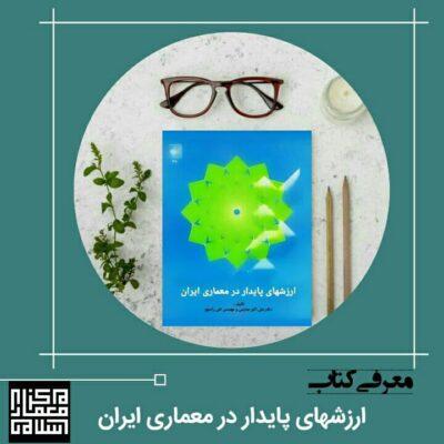 کتاب ارزشهای پایدار در معماری ایران