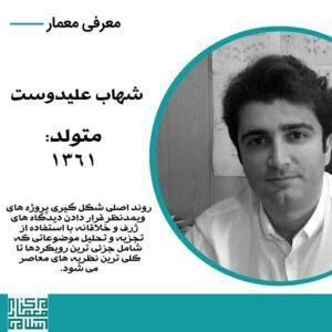 زندگینامه شهاب علیدوست معمار
