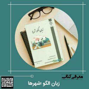 معرفی کتاب زبان الگو ؛ شهرها