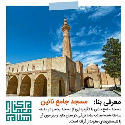 معرفی مسجد جامع نائین