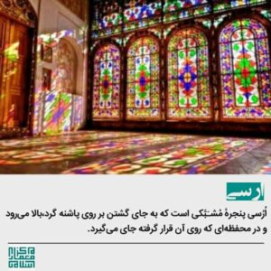 ارسی در معماری ایران