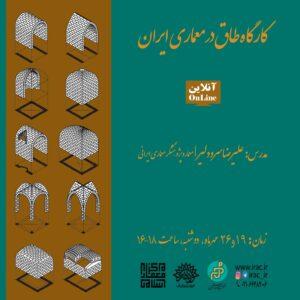 طاق-در-معماری-ایران-1536x1536