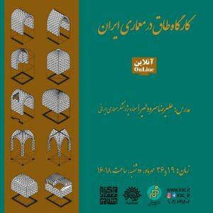 قرار معماری طاق در معماری ایران