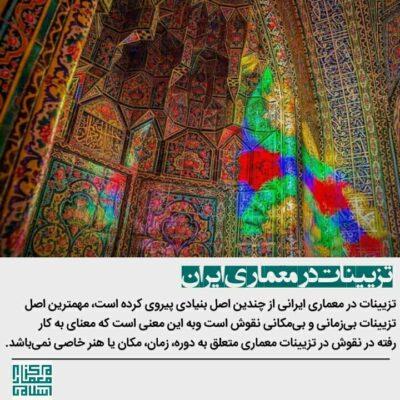 تزیینات در معماری ایران