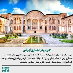 حریم در معماری ایرانی