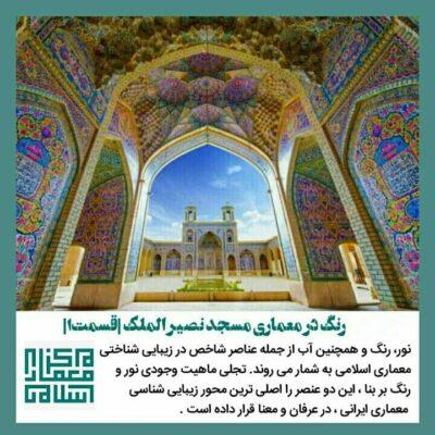 رنگ در معماری مسجد نصیر الملک قسمت 1