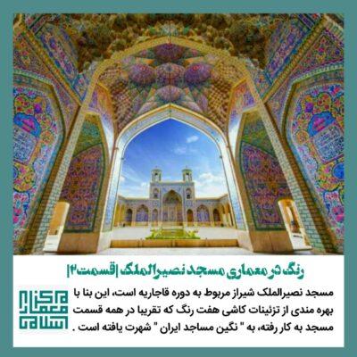 رنگ در معماری مسجد نصیرالملک قسمت 2