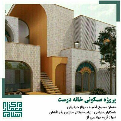 پروژه مسکونی خانه دوست