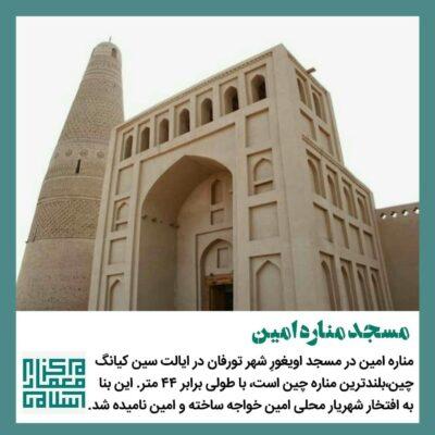 معرفی مسجد مناره امین